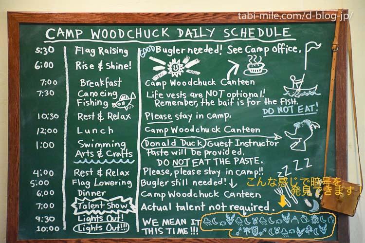 ディズニーランドキャンプウッドチャックキッチンシークレットコード黒板