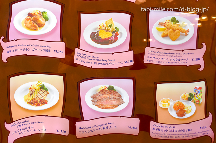 東京ディズニーランド レストラン クイーンオブハート 中のメニュー2