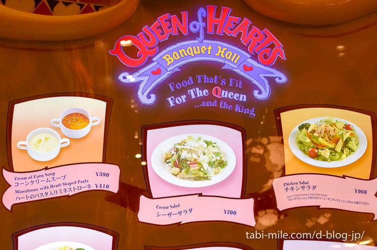 東京ディズニーランド レストラン クイーンオブハート 中のメニュー1