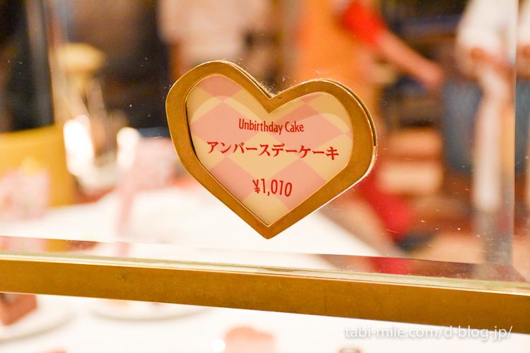 東京ディズニーランド レストラン クイーンオブハート ホールケーキ値段
