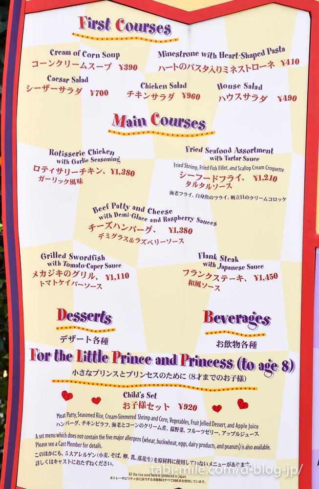 東京ディズニーランド レストラン クイーンオブハート 外観 メニュー