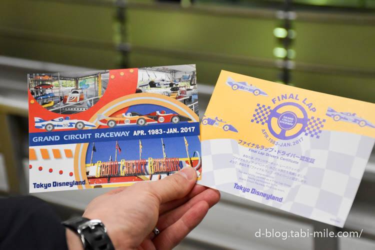 グランドサーキット・レースウェイ 乗車証明書