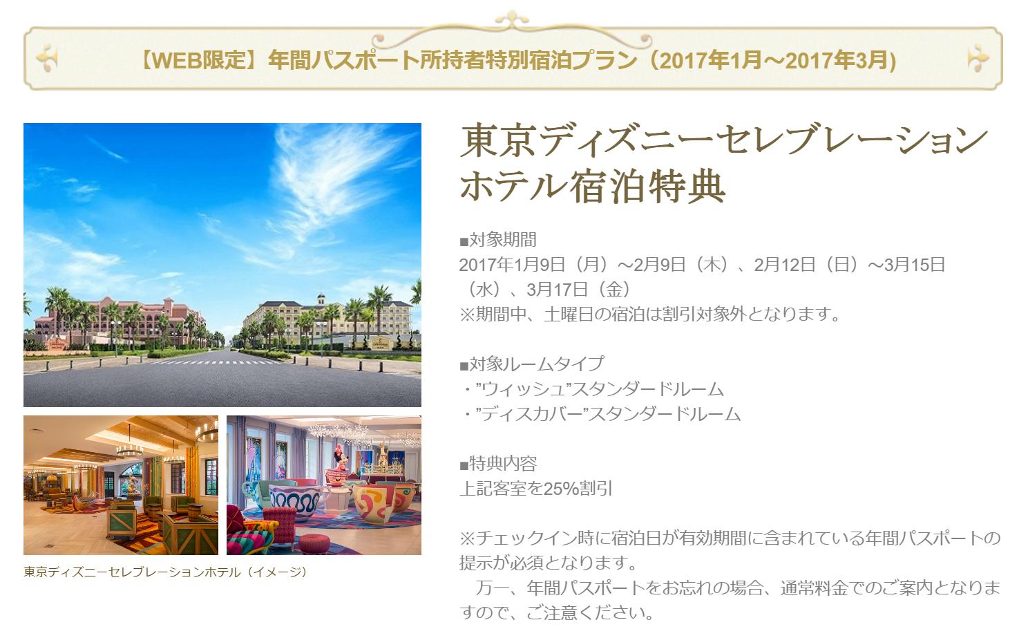 東京ディズニーセレブレーションホテル宿泊特典