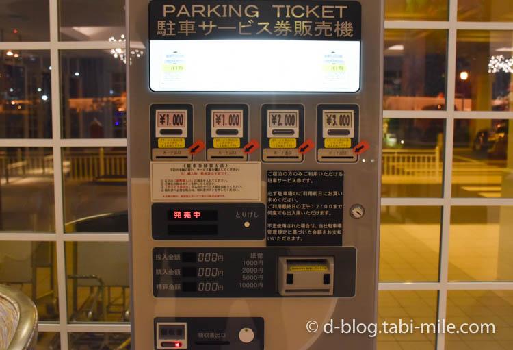 セレブレーションホテル 駐車場 券売機