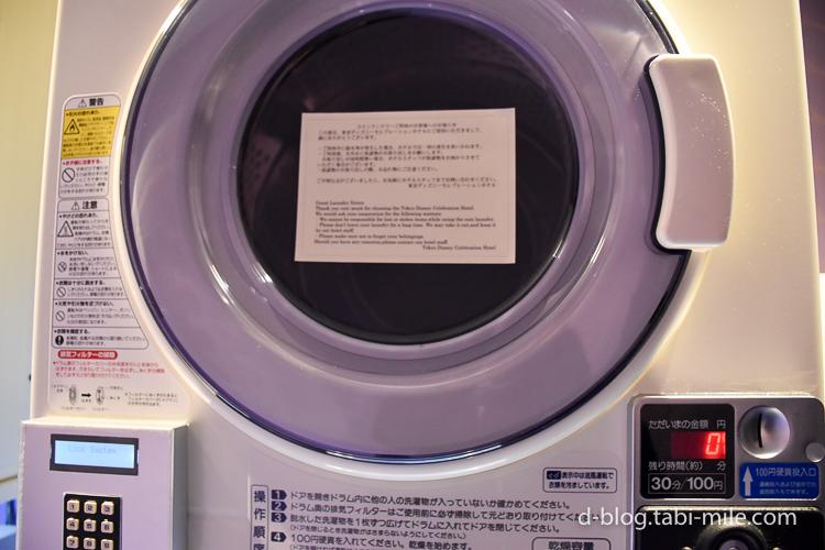 セレブレーションホテル コインランドリー 乾燥機