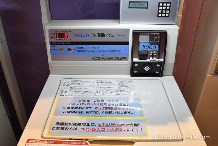 セレブレーションホテル コインランドリー 洗濯機