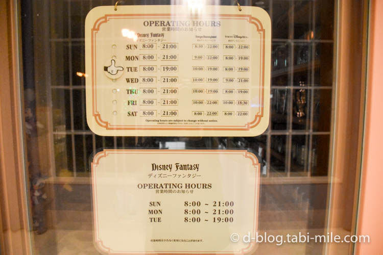 セレブレーションホテル ディズニーショップ 営業時間
