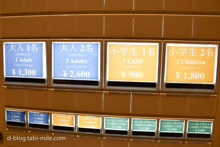 セレブレーションホテル 朝食 券売機2