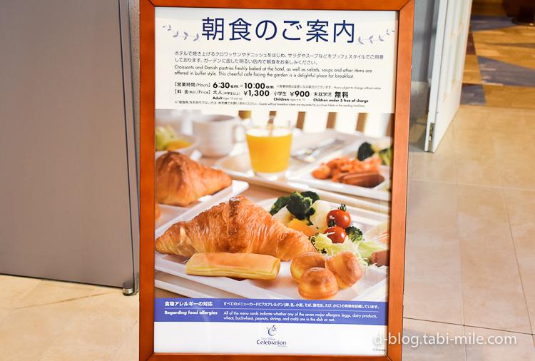 セレブレーションホテル 朝食
