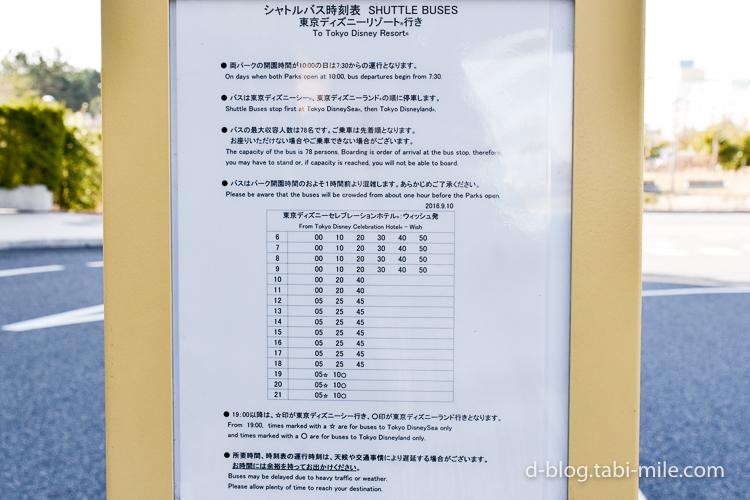 セレブレーションホテル 外 シャトルバス時刻表