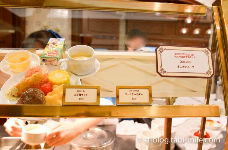 ディズニーランド プラザパビリオンレストラン スープ